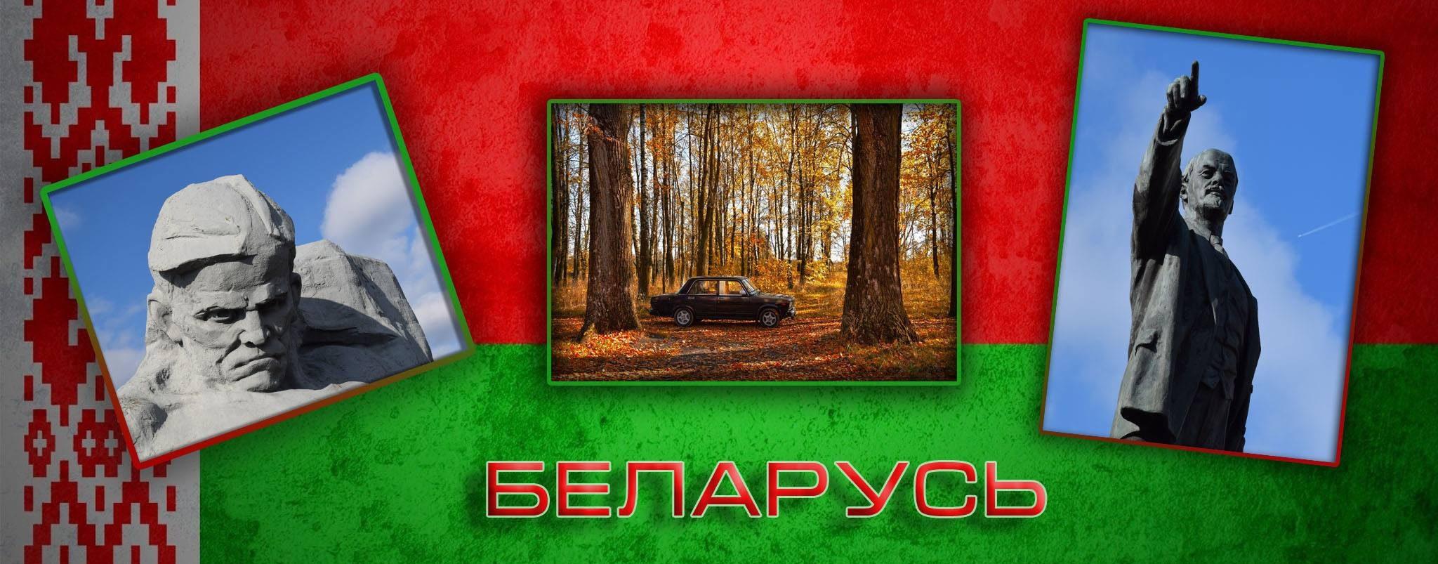 Białoruś – blisko, a tak daleko
