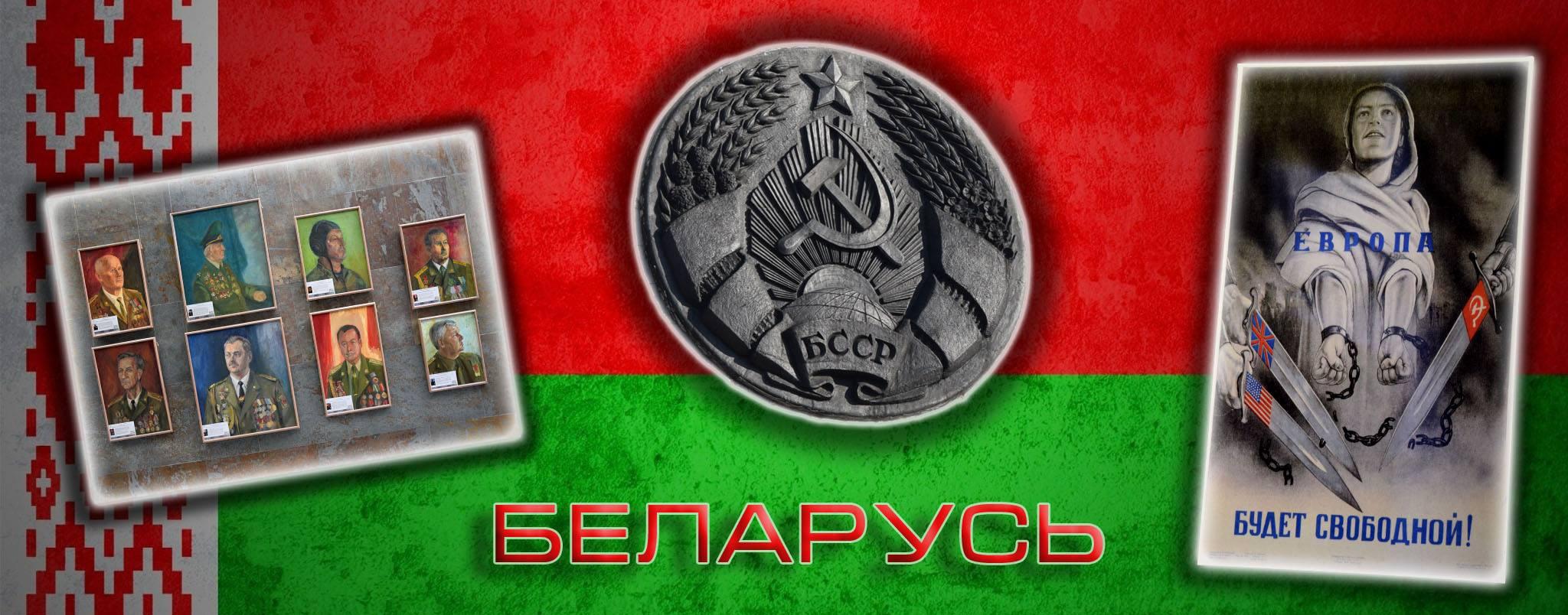 Białoruś – blisko, a tak daleko cz. II
