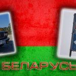 Podróż na Białoruś - ogólne porady, praktyczne informacje