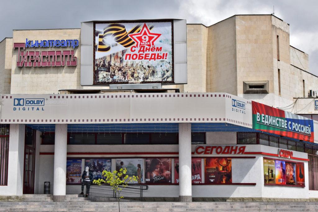 """Naddniestrze, Tyraspol - stolica. Kinoteatr Propagandowe napisy (po prawej: """"w jedności z Rosją"""") oraz afisze informujące o obchodach Dnia Zwycięstwa są w Naddniestrzu wszechobecne."""