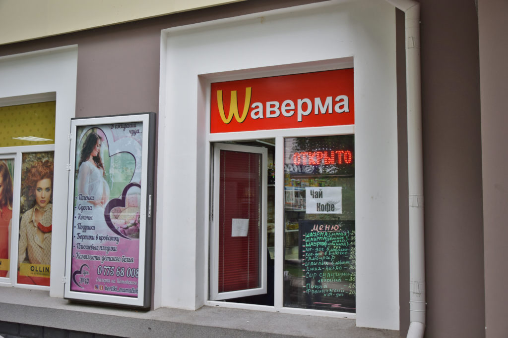 Naddniestrze, Republika Naddniestrza - Mc Donald's.